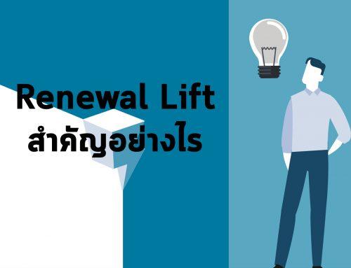 Renewal ลิฟต์ เหตุใดจึงจำเป็น?
