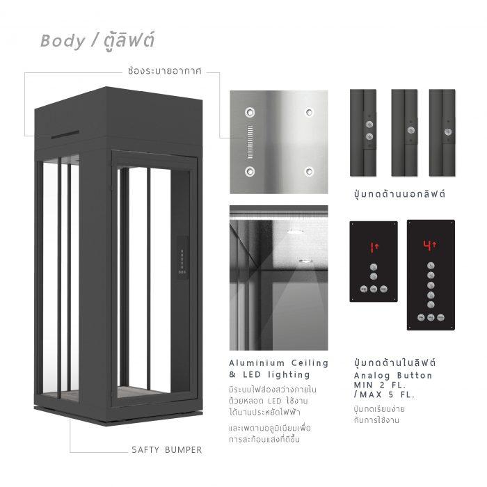 Ximplex Touch ลิฟต์บ้าน