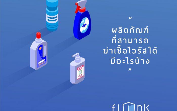 ผลิตภัณฑ์ ทำความสะอาด ไวรัส ระบาด
