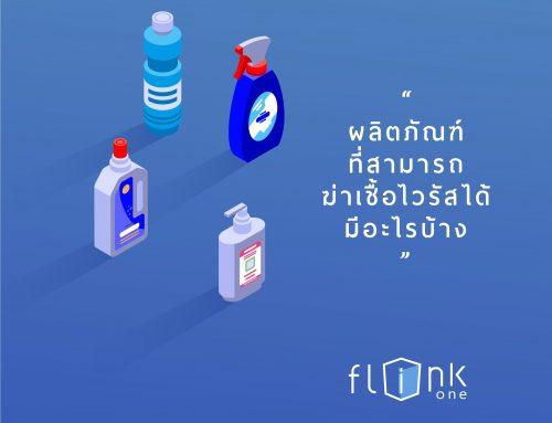 3 ผลิตภัณฑ์ใกล้ตัวในบ้านช่วยทำความสะอาดให้ปราศจากเชื้อโรคในช่วงไวรัสระบาด
