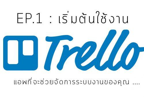 EP:1 เริ่มใช้งาน Trello แอพพลิเคชั่นที่จะช่วยให้การทำงานไม่ว่า ที่บ้าน หรือที่ทำงาน สะดวกและมีประสิทธิภาพมากขึ้น