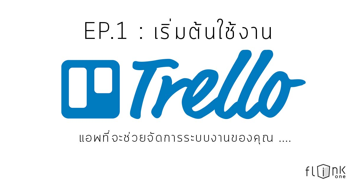 Trello แอพพลิเคชั่น ทำงาน ประสิทธิภาพ